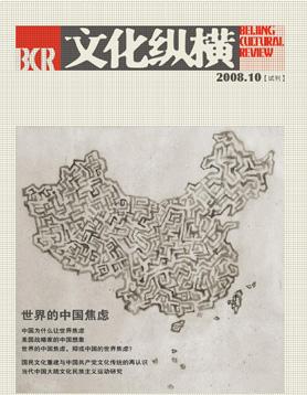 世界的中国焦虑