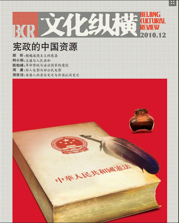 宪政的中国资源
