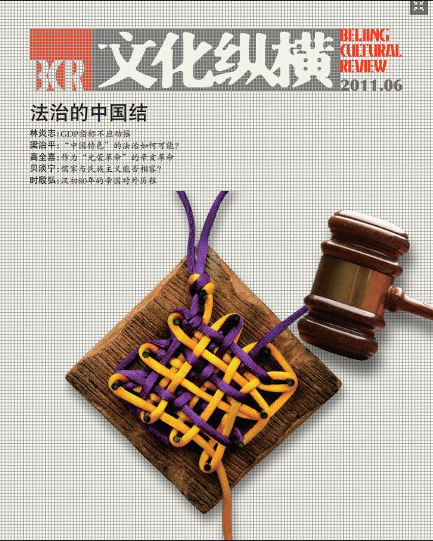 法治的中国结