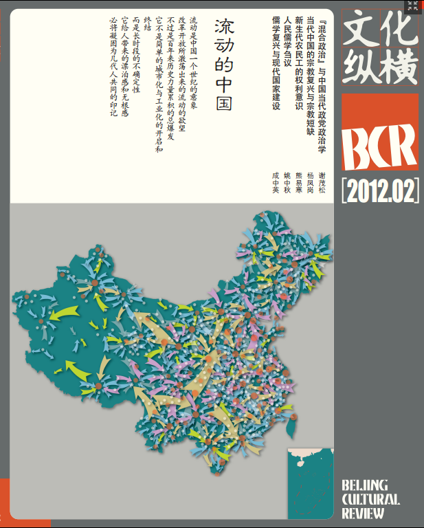 流动的中国