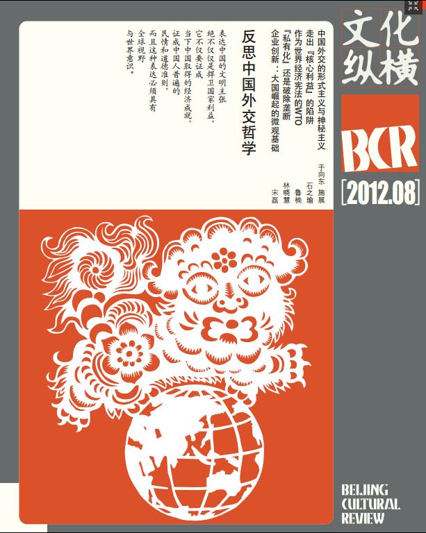 反思中国外交哲学