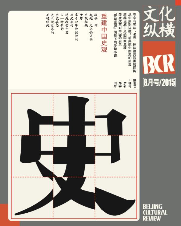重建中国史观