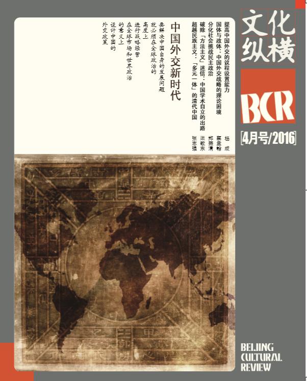 中国外交新时代