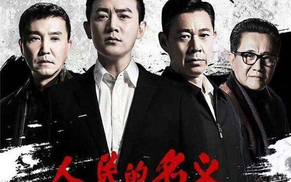 讲座报名 | 深度理解中国政体,全面剖析人民名义
