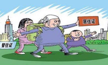 流动人口家庭化的趋势、问题与应对