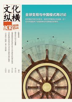 全球变局与中国模式再讨论