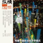 构建中国政治经济学模式