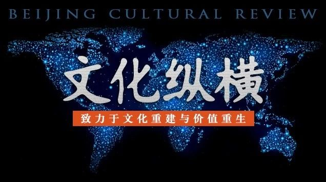 《文化纵横》入选CSSCI来源期刊目录(2019-2020)