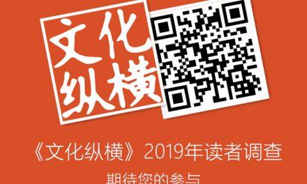读者调查 | 邀您参与《文化纵横》2019年度读者调查