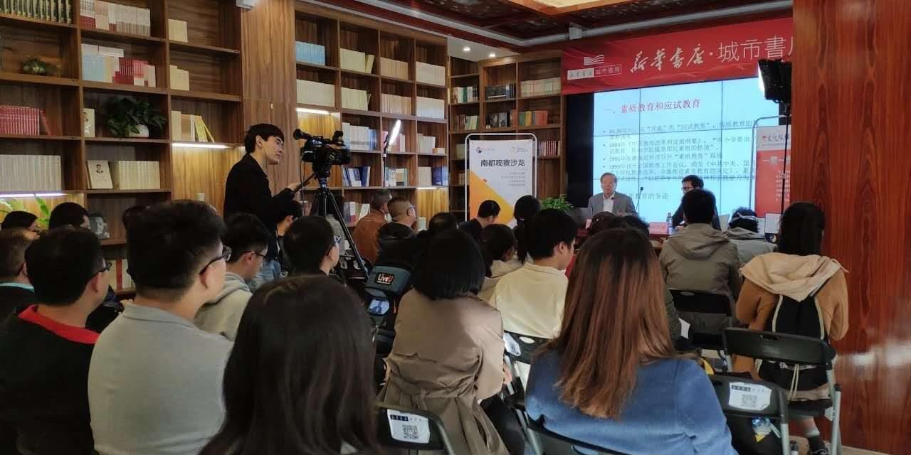 功利化、精英化的中国教育能否走出麻烦治理循环?| 文化纵横沙龙No.21讲座现场