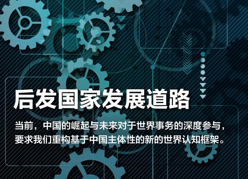 重构具有中国主体性的世界叙事