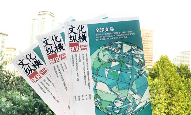 中国的国际关系研究为什么落后于时势? | 文化纵横8月新刊