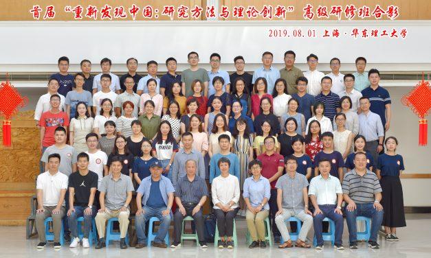 重新发现中国:研究方法与理论创新——第一届暑期高级研修班在沪举行