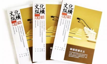 审视官僚主义| 文化纵横10月新刊
