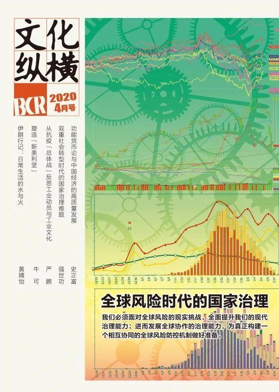 """超越""""甩锅"""", 告别亢奋: 什么是中国抗疫的最大启示?"""