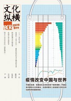 疫情改变中国与世界